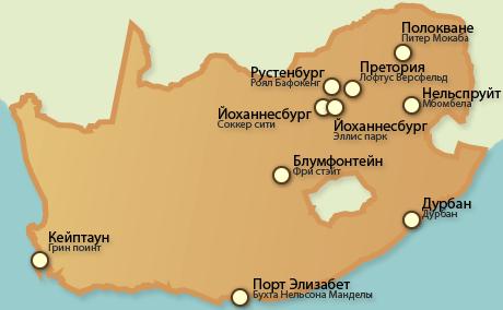 ЮАР 2010 - карта стадионов
